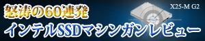 怒涛の60連発 インテルSSD マシンガンレビュー