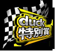 duck特別賞