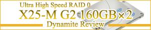 40days ダイナマイトレビュー Intel X25-M G2 160GB RAID 0