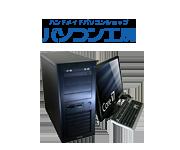 パソコン工房 Amphis ArtEXpert AEX9-SR