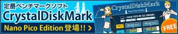 定番ベンチマークソフト CrystalDiskMark に zigsowオリジナルの Nano Pico Edition が登場!