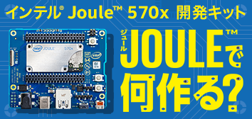 インテル® Joule™ 570x 開発キット ~Joule™で何作る?~