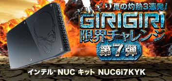 インテル® NUC キット NUC6i7KYK ~ギリギリ限界チャレンジ 第7弾~