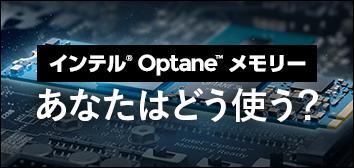 インテル® Optane™ メモリー ~あなたはどう使う?~