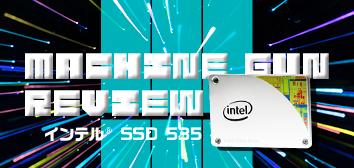 インテル® SSD 535 - マシンガンレビュー III ノートPC 20機種 復活劇