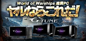 World of Warships 推奨パソコン ~ヤルならこれだ! G-Tune編~