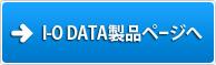 I-O DATA IEEE802.11n準拠 300Mbps(規格値) 無線LANルーター WN-G300Rの詳しい情報はこちら