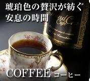 「僕が見つけるのを待っているコーヒーがある」コーヒーハンター・川島良彰インタビュー