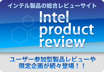 Intel Product Review