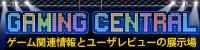 総合ゲームレビューポータル「ゲーミングセントラル」