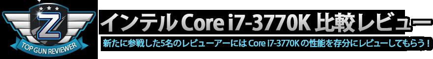 インテル Core i7-3770K 比較レビュー 新たに参戦した5名のレビューアーには Core i7-3770K の性能を存分にレビューしてもらう!