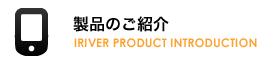 Astell&Kern AK100 製品紹介