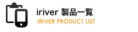 iriver 製品一覧