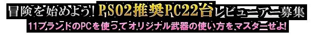 冒険を始めよう!PSO2推奨PC22台レビューア募集 11ブランドのPCを使ってオリジナル武器の使い方をマスターせよ!