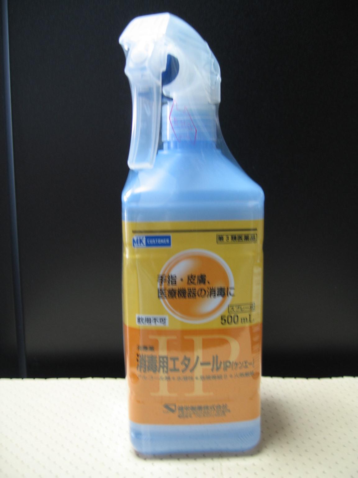 用 ケンエー 消毒 エタノール ip
