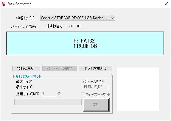 フォーマット fat32