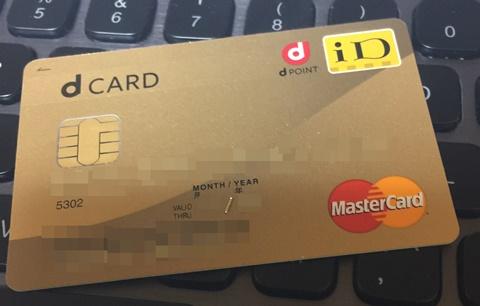 カード ゴールド ドコモ 「ドコモユーザーならお得」は嘘?dカード GOLDのデメリット