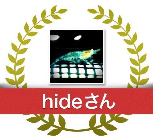 hideさん