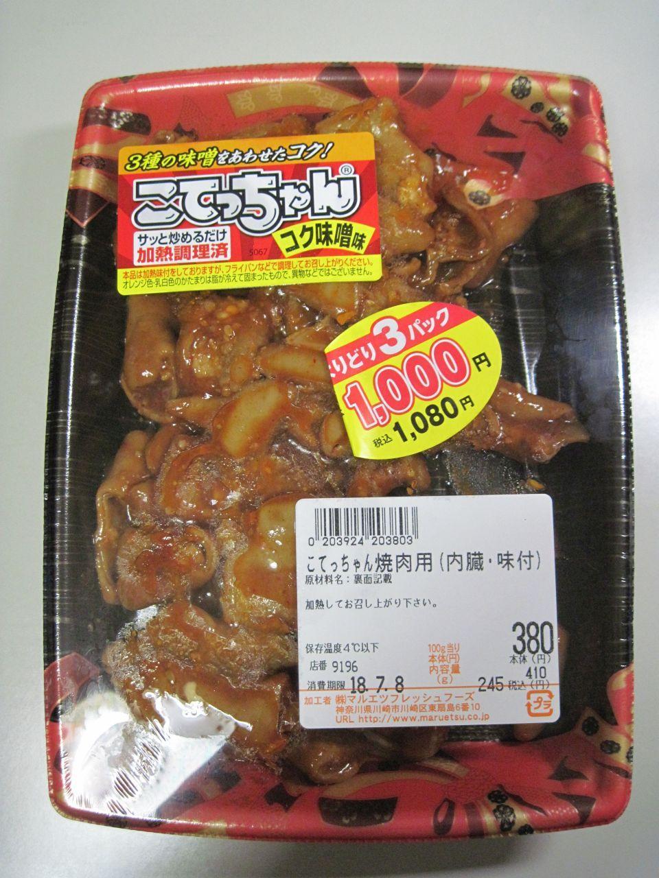 レビューメディア「ジグソー」コク味噌味で食って激ウマの410円。ご飯がすすみました。これはすごい!