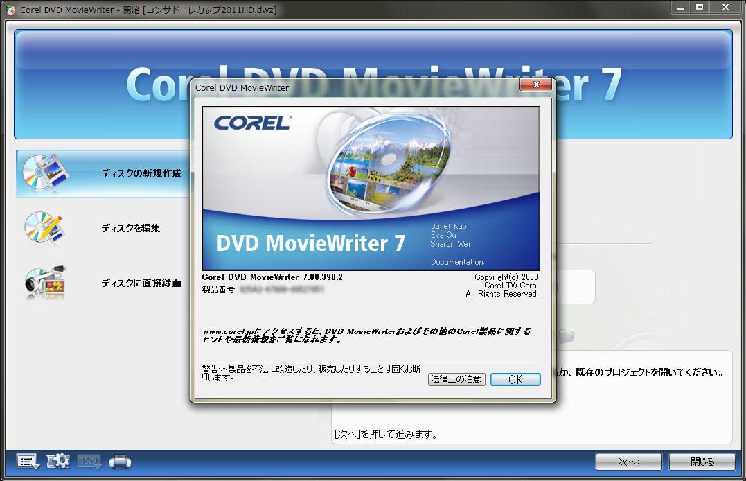 corel dvd moviewriter 7 se ダウンロード