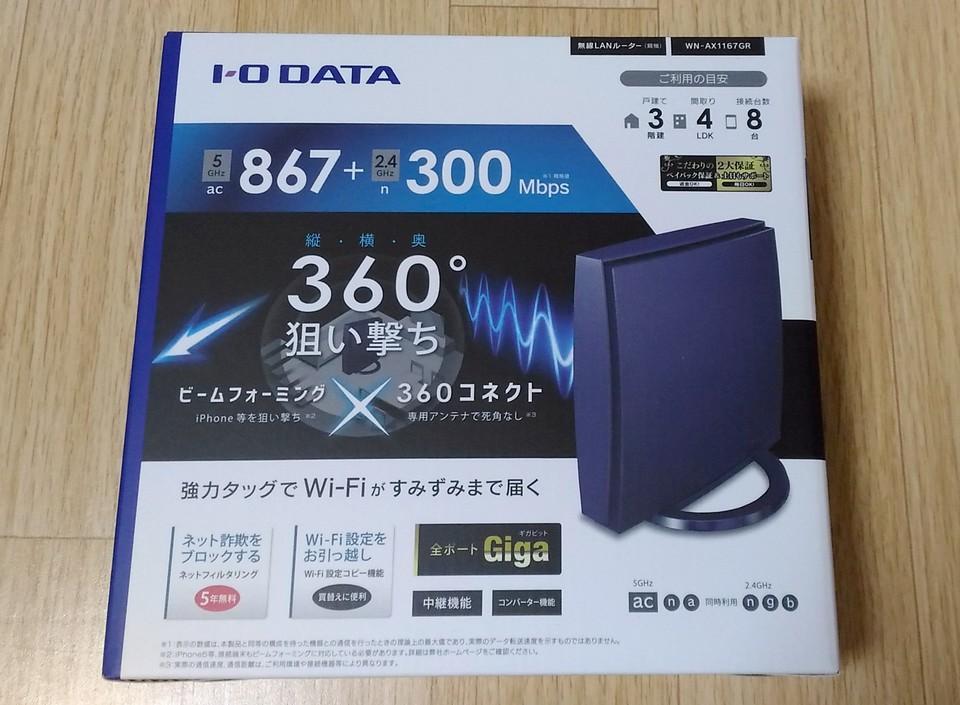 家庭内LANのアップグレードに最適!無線も有線も高速な簡単設定ルーター(;=゚ω゚)=333