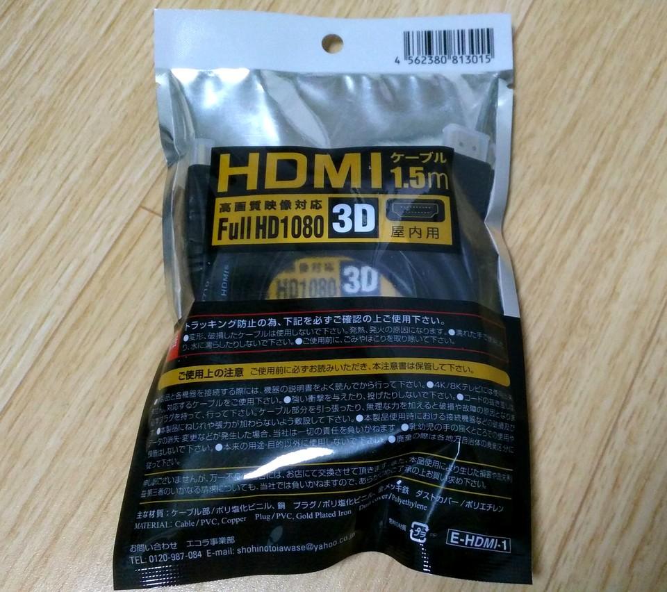 均 Hdmi ケーブル 100 HDMIケーブルを100円ショップで絶対購入しては行けない3つの理由