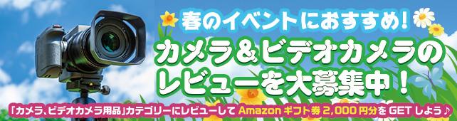 「春のイベントにおすすめ!カメラ& ビデオカメラ」のレビューを大募集中!
