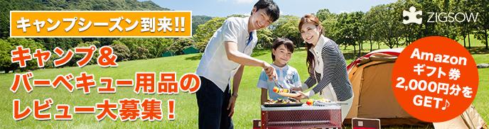 キャンプシーズン到来!! キャンプ& バーベキュー用品のレビュー大募集!