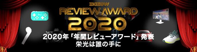 ZIGSOW AWARD2020