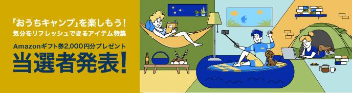 「おうちキャンプを楽しもう」当選者発表