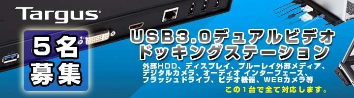 USB 3.0 スーパースピード デュアルビデオドッキングステーション ACP70APZ
