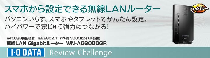 net.USB機能搭載 IEEE802.11n準拠 300Mbps(規格値)無線LAN GigabitルーターWN-AG300DGRシリーズ