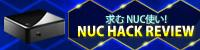 求むNUC使い!NUC HACK REVIEW