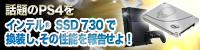 シークレットミッション! 話題の PS4 を Intel® SSD 730 で換装し、その性能を報告せよ!