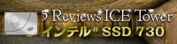 インテル® SSD 730 ~5 Reviews ICE Tower - 5F~