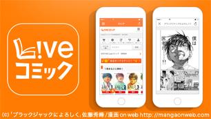 Liveコミック ~ 会員登録不要で手軽にマンガが楽しめる! ~