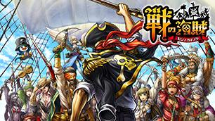 ゲームアプリ「戦の海賊(センノカ)」 ~自分だけの海賊団でバトルを勝ち抜けろ!~