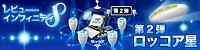 レビューインフィニティ第2弾「ロッコア星」- ハイスペックパーツ豪華3点セットで最高パフォーマンスのPCを作れ!