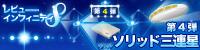 レビューインフィニティ第4弾「ソリッド三連星」 - 超高速ストレージでPCを加速せよ!