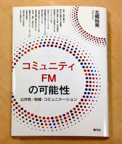 理論は素晴らしい! - コミュニティFMの可能性: 公共性・地域 ...