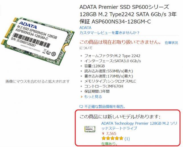 adata ssd sp600 ファームウェア