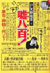 嘘八百―広告ノ神髄トハ何ゾヤ? (文春文庫―ビジュアル版) | ジグソー ...