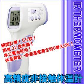 輸入 体温計