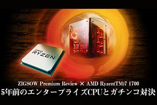 AMD Ryzen(TM) 7 1700