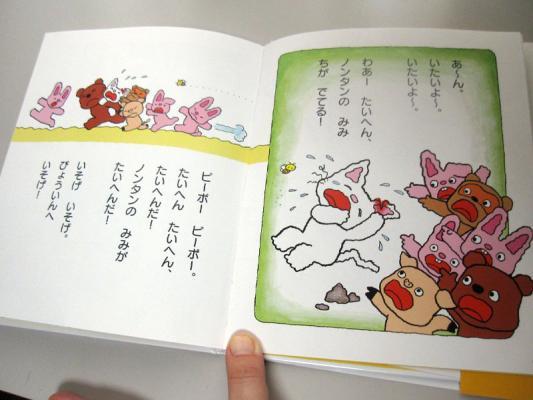 画像: 耳がちぎれる話・・・ - ノンタンがんばるもん (すきすき ...