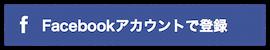 FacebookアカウントでZIGSOWにログイン